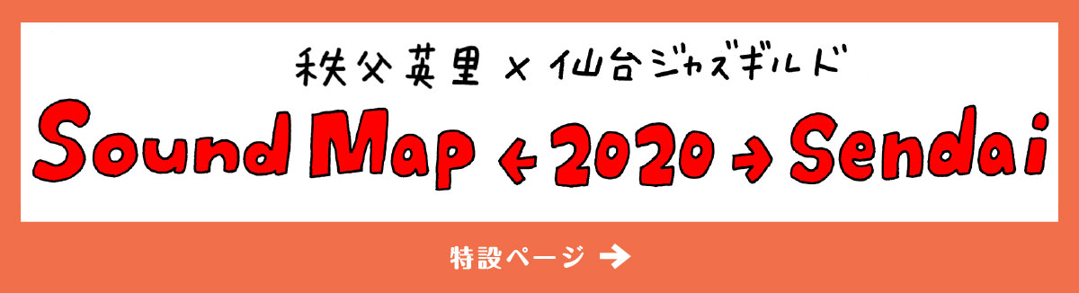 sound Map←2020→