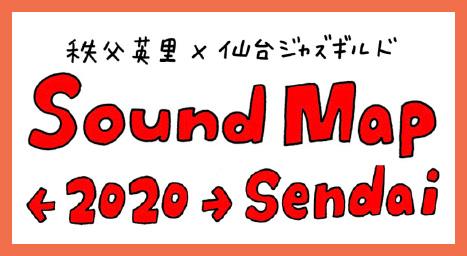 soundmap2020