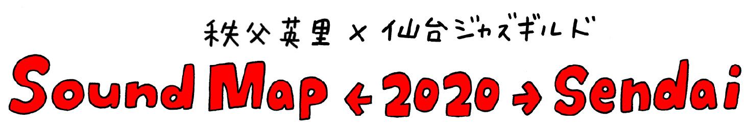 秩父英里×仙台ジャズギルド sound map2020